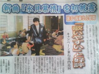 富山新聞さん