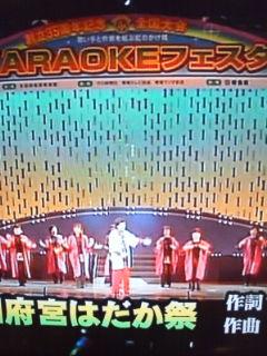 三重テレビ「演歌TV<br />  」
