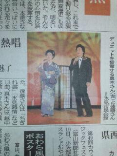 富山新聞に出てました