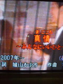 真情(まごころ)UGA配信(^-^)v