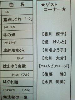 三重県松阪で歌って来ました(^-^)