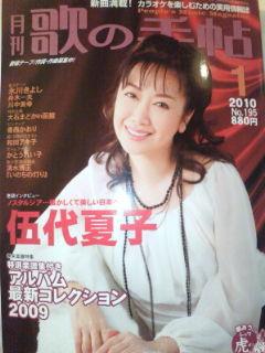 月刊『歌の手帖』1<br />  月号