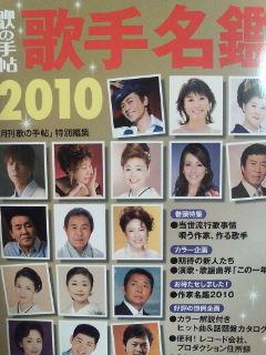 歌手名鑑2010