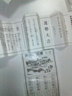 おみくじは大吉(^-^)v