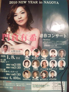 門倉有希新春コンサート
