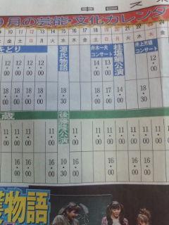 明日は中京テレビ出ます