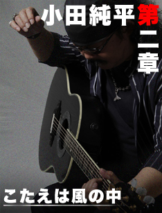 小田純平さんライブ