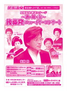 尾張温泉ニューイヤーコンサート