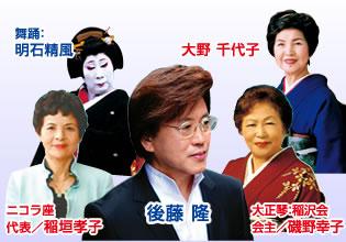 尾張温泉・後藤隆コンサート